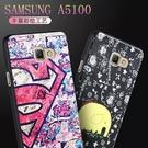 88柑仔店~三星Galaxy A5100手機殼矽膠套2016版A5蠶絲紋彩繪殼防摔全包軟殼