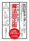 (二手書)魔法回正術:腰‧肩‧膝蓋,「扭轉」就治得好!
