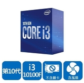 INTEL Core i3-10100F 盒裝中央處理器(LGA1200/含風扇/無顯卡)