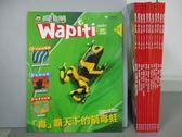 【書寶二手書T1/少年童書_REO】WAPTTI_28~39期間_共12本合售_毒霸天下的毒箭蛙