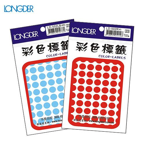 【量販50包】龍德 彩色圓點標籤  LD-502 10mm(1092張/包)標示/分類/標籤/信封/貼紙/文書