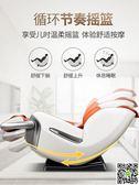 按摩椅茗振SL型按摩椅家用全自動太空艙揉捏全身按摩器多功能電動沙發椅 igo交換禮物