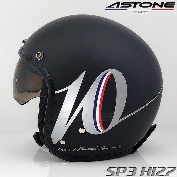 ASTONE 復古帽 SP3 K127 消光黑銀 內藏墨鏡|23番 輕量化 半罩式 安全帽 內襯可拆