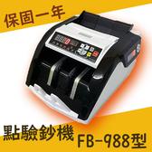 FB-988型-商業專用點驗鈔機 驗鈔機 數幣機 尾牙 年終禮品 事務機 銀行 台幣 人民幣