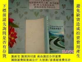 二手書博民逛書店邵三高速公路三明段公路工程補充技術規範》文泉技術類50404-1