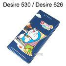 哆啦A夢皮套 [沙灘] HTC Desire 530 / 626 / 628 / 650 小叮噹【台灣正版授權】