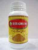 大熊健康~甜菜根酵母粉200公克/罐