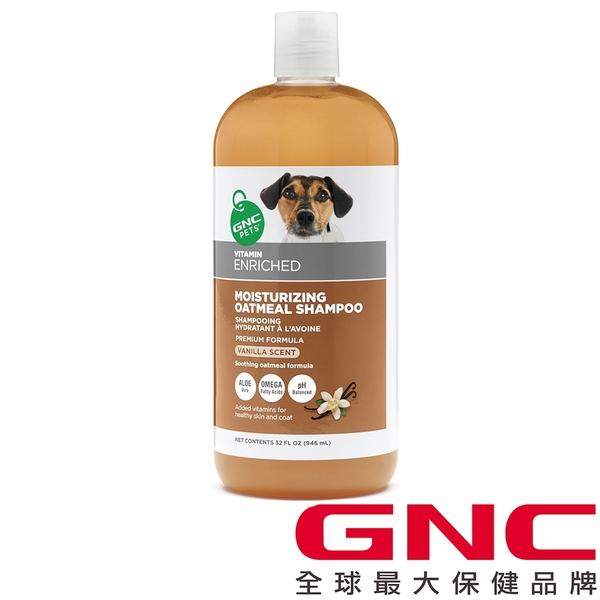【GNC 健安喜】 汪星人專屬 保溼洗毛精-香草香味 946ml/瓶