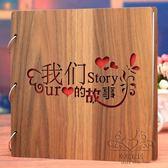 (超夯免運)16寸木質相冊diy手工情侶紀念冊正韓浪漫創意制作大本粘貼式影集