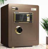歐奈斯指紋密碼保險櫃家用WIFI遠程辦公入墻隱形保險箱小型防盜保管箱45cm床頭MBS『潮流世家』