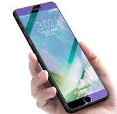 雙十二狂歡 iphone7鋼化膜蘋果8plus全屏iphone8全覆蓋7plus抗藍光手機i7/i8玻璃貼膜七八 艾尚旗艦店