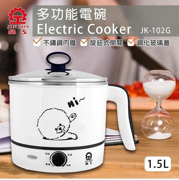 晶工牌 304不鏽鋼1.2L 美食快煮鍋(JK-102G)泡麵鍋 美食鍋 小電鍋 小火鍋 泡麵