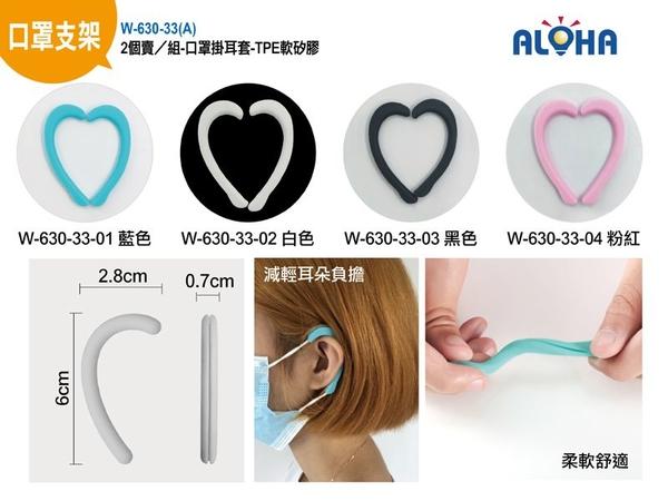 【阿囉哈LED大賣場】2個賣/組-黑色-口罩掛耳套-TPE軟矽膠(W-630-33-03)