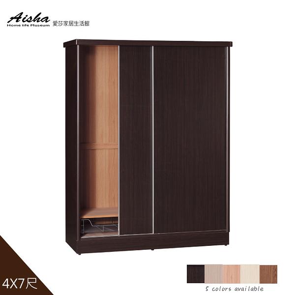 4x7衣櫃/衣櫥/ 推門衣櫃5色 (台灣製)4713愛莎家居