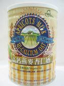 元豪~高鈣燕麥杏仁奶850公克/罐 ~特惠中~(買1送1)