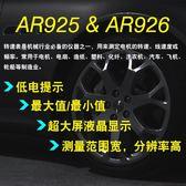 希瑪AR925轉速表數顯非接觸式電機轉速測速儀高精度激光轉速儀