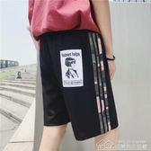 情侶運動學生短褲男條紋寬鬆休閒褲潮流原宿bf風 居樂坊生活館