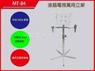液晶電視立架 LCD液晶MT-84 /電漿..電視吊架.喇叭吊架.台製(保固2年)
