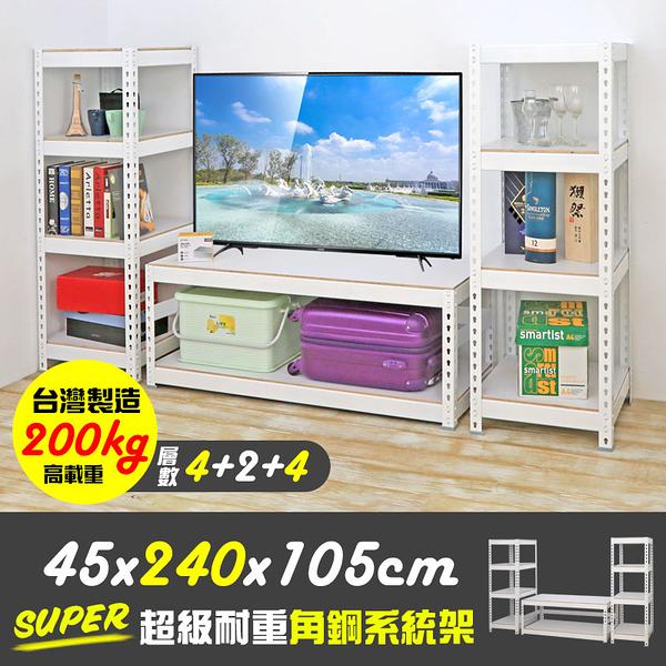 【居家cheaper】亮面白 45X240X105CM 超級耐重角鋼系統TV櫃 4+2+4層/角鋼架/電視櫃/系統櫃/系統架