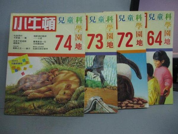 【書寶二手書T6/少年童書_RIP】小牛頓_64~74期間_共4本合售_電腦等