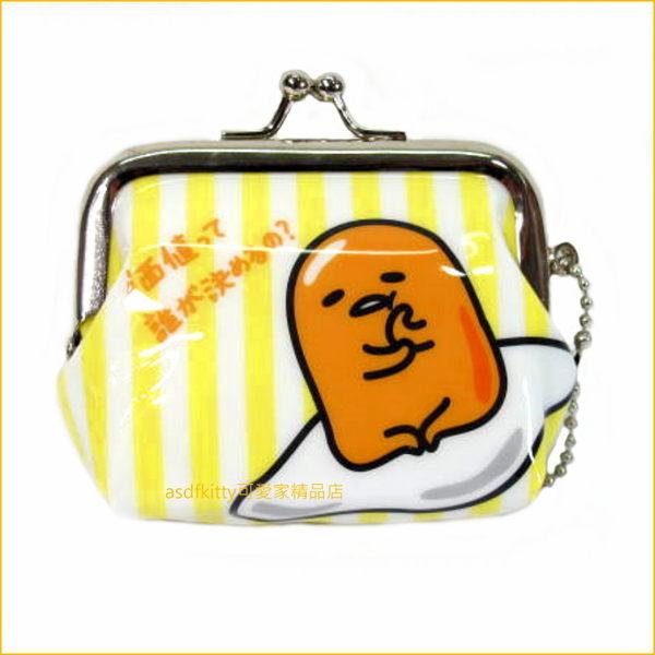 asdfkitty可愛家☆蛋黃哥黃條紋雙珠扣零錢包-防水材質-可當印章袋-附吊飾錬-日本正版商品