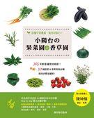 (二手書)小陽台の果菜園&香草園:從種子到餐桌,食在好安心!
