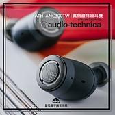【台中愛拉風│創業加盟】日本 鐵三角 ATH-ANC300TW 降噪ANC真無線5.0 藍牙耳機 三種降噪模式專用APP
