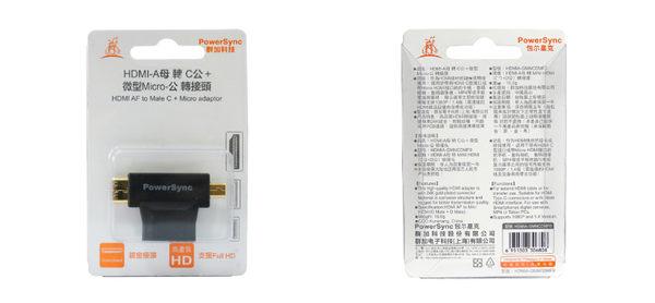 群加 Powersync Mini HDMI C-Type/Mirco HDMI D-Type To HDMI AF 鍍金接頭 轉接頭 藍光/1080P/3D/高畫質(HDMIA-GMNCDMF0)