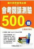 會考閱讀測驗500題【教師手冊】