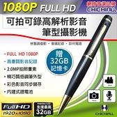 1080P插卡式高解析可錄可拍影音筆型攝影機@弘瀚
