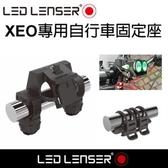 德國LED LENSER XEO專用自行車固定座