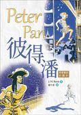 (二手書)彼得潘 Peter Pan【原著雙語彩圖本】(25K彩色)