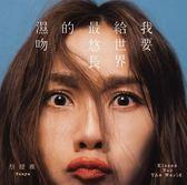 蔡健雅 我要給世界最悠長的濕吻 CD 免運 (購潮8)