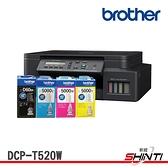 【搭BT墨水原廠4色1組】Brother DCP-T520W 威力印大連供高速無線複合機