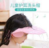 兒童洗頭帽  寶寶洗頭神器嬰小孩洗澡洗頭發防水帽護耳浴帽子可調節 傾城小鋪