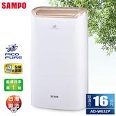 【SAMPO聲寶】16公升PICOPURE空氣清淨除濕機(AD-W632P)