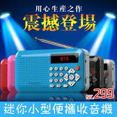 收音機凡丁F-1收音機MP3老人迷你小音響插卡喇叭便攜式音樂播放器【聖誕節狂歡瘋狂購】