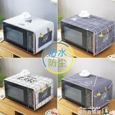 微波爐蓋布家用烤箱防塵布防水保護罩冰箱洗衣機遮蓋防灰塵蓋巾魔方數碼館