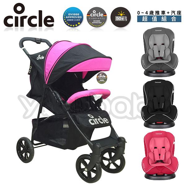 Circle Treviso 3S 德式三輪單向嬰兒手推車(粉) + Carousel 0-4歲成長型汽座