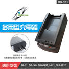 專用充電器 適用於 DB-L40 BP-31 SLB-083 NP-1 SLB-1237 (DB-023) #51