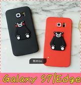 【萌萌噠】三星 Galaxy S7 / S7Edge 日本吉祥物 立體熊本熊保護殼 超薄全包矽膠軟殼 手機殼 手機套