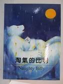 【書寶二手書T1/少年童書_D6C】淘氣的比利_張哲銘