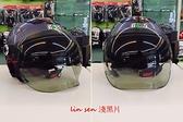 GP-5安全帽,020/319/026,專用鏡片