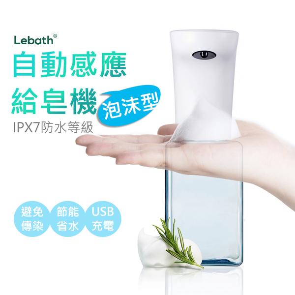 Lebath 樂泡 紅外線自動感應給皂機 慕斯泡沫式給皂機 (450ml/透明藍) USB充電