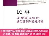簡體書-十日到貨 R3YY【民事法律規範集成、典型案例與疑難精解1】 9787509336854 中國法制出