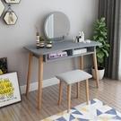 北歐實木梳妝台化妝台網紅臥室經濟小戶型簡約現代迷你橢圓化妝桌 YDL