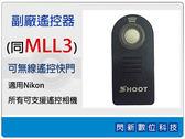 【免運費】副廠遙控器 同Nikon ML-L3/MLL3 (適用D7000/D3100/D90/D80/D70S/D70/D50/D40X/D40 )