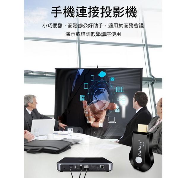【六代Gallant】高清款自動免切換無線影音傳輸器(送4大好禮)