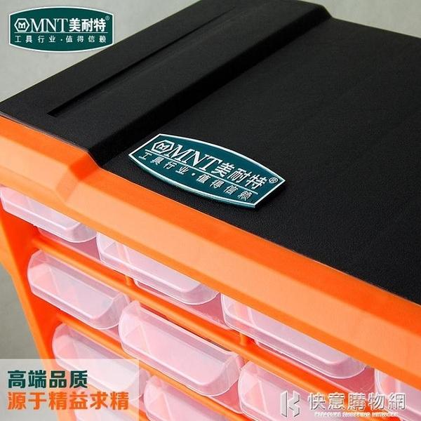 零件盒組合式塑料工具箱螺絲抽屜式元件盒收納盒 NMS快意購物網