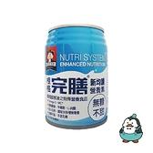 桂格完膳新均護無糖不甜250g/24瓶/箱 完膳 均衡營養配方 超商限一箱
